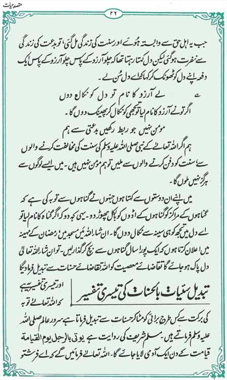 tippek az urdu gyors fogyásához)