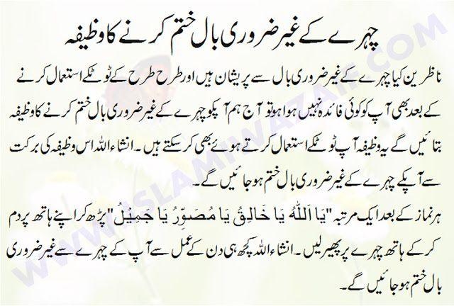 totkay az urdu fogyásért)