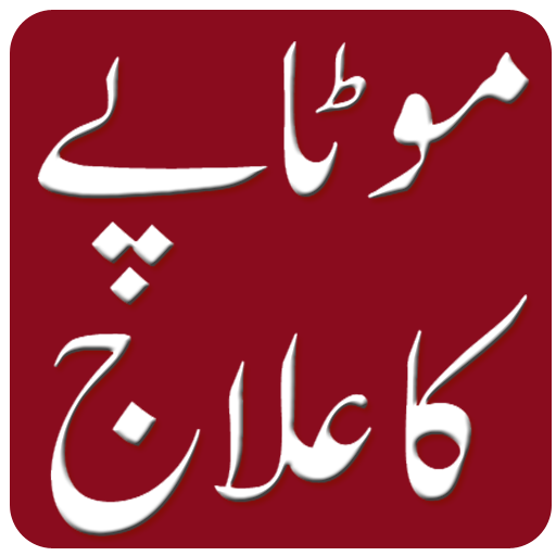 fogyás desi nuskhe urdu nyelven