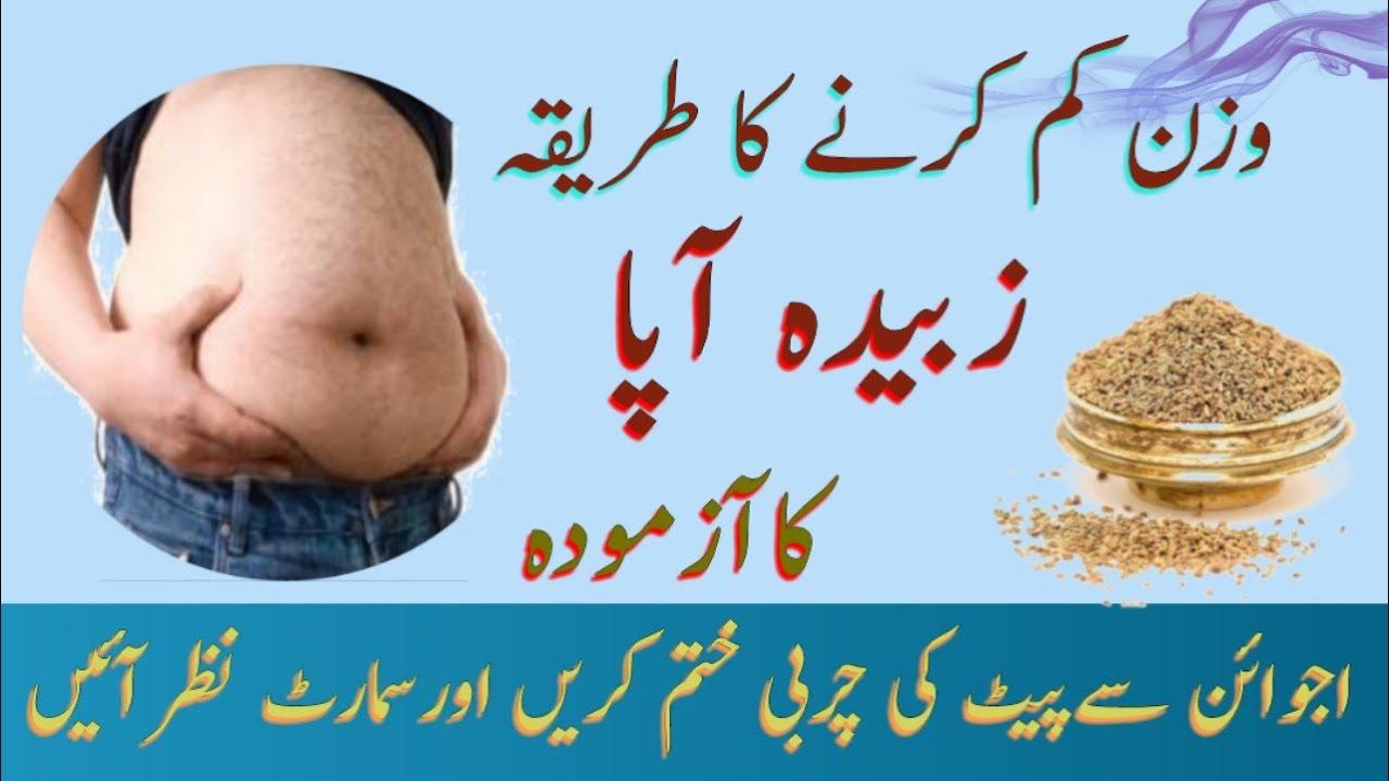 fogyás tippek zubaida apa urdu nyelven