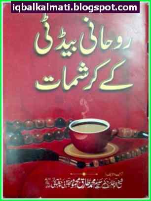 gyors fogyókúra tea urdu-ban