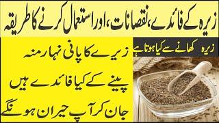 kala jeera az urdu fogyáshoz